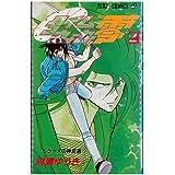 タイムウォーカー零 2 (ジャンプコミックス)