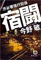 宿闘―渋谷署強行犯係 (徳間文庫)