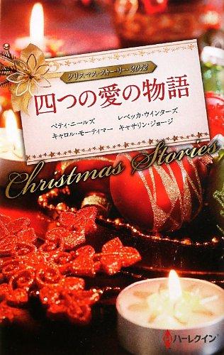 四つの愛の物語―クリスマス・ストーリー〈2012〉