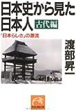 日本史から見た日本人 古代編―「日本らしさ」の源流 (祥伝社黄金文庫)