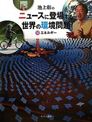 池上彰のニュースに登場する世界の環境問題〈10〉エネルギー