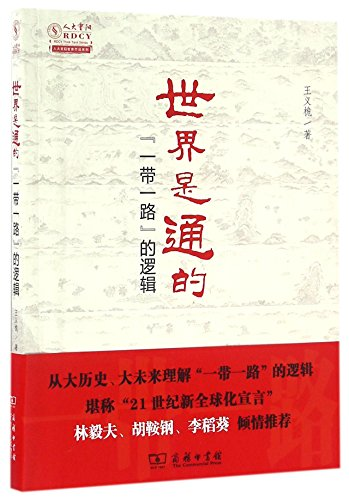 Top Silk Inspired Peace (The World Is Connected: The Logic of The Belt And Road Initiative (Chinese Edition))