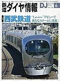 鉄道ダイヤ情報 2019年 06 月号 [雑誌]