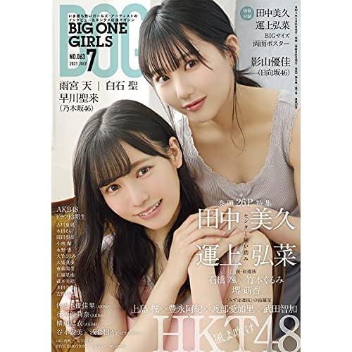 BIG ONE GIRLS 2021年 7月号 表紙画像