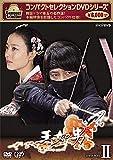 コンパクトセレクション「王女の男」DVD-BOXII