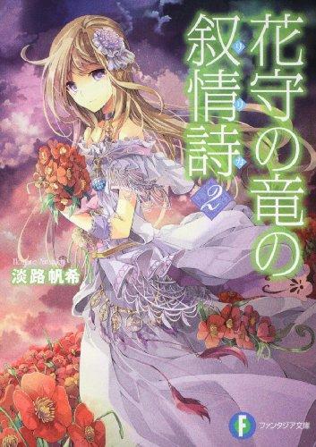 花守の竜の叙情詩2 (富士見ファンタジア文庫)