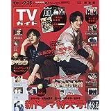 週刊TVガイド 2020年 9/25号