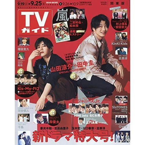 週刊TVガイド 2020年 9/25号 表紙画像