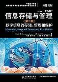 信息存储与管理(第二版):数字信息的存储、管理和保护 (Chinese Edition)