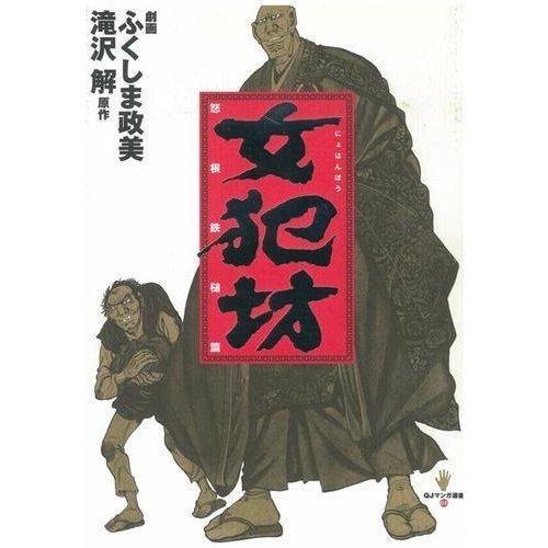 Price comparison product image (Root Hammer hen anger) Nyobon Bow (QJ cartoon Sensho (05)) (1997) ISBN: 4872333489 [Japanese Import]