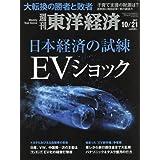 週刊東洋経済 2017年10/14号 [雑誌](日本経済の試練 EVショック)