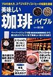 美味しい珈琲バイブル (カンガルー文庫)