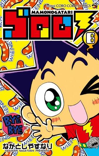 Gororo MAMONOGATARI 6 (ladybug Colo Comics) (2012) ISBN: 4091414796 [Japanese Import]