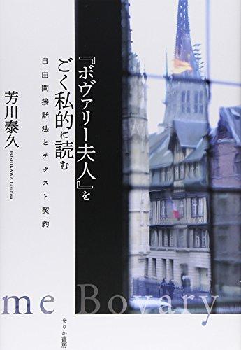 『ボヴァリー夫人』をごく私的に読む―自由間接話法とテクスト契約