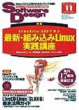 Software Design 2007年 11月号