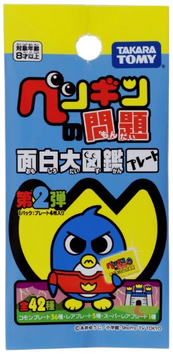 Enzyklopadie Platte interessante Problem der Penguin 2. BOX