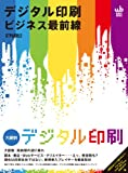 Digital printing business forefront (Works books) (2011) ISBN: 4862671187 [Japanese Import]