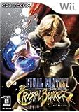 ファイナルファンタジー・クリスタルクロニクル クリスタルベアラー - Wii - PS3