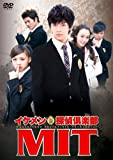 [DVD]イケメン探偵倶楽部MIT DVD-BOX1