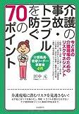 Kaigo no jiko toraburu o fusegu nanaju no pointo : Imadoki no kaigo genba no tame no risuku manejimento.