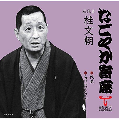 Third Buncho Katsura - Daimyaku / Chiritotechin [Japan CD] UICZ-4570