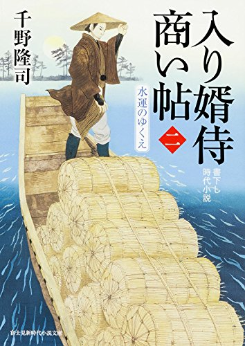 入り婿侍商い帖 (2) 水運のゆくえ (新時代小説文庫)