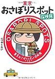 東京おさぼりスポット探検隊