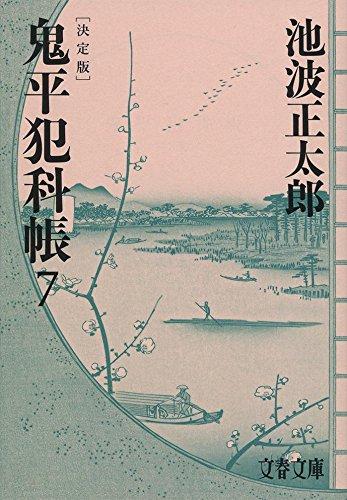 決定版 鬼平犯科帳 (7) (文春文庫)