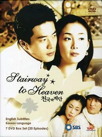 Amazon com: Stairway to Heaven: Choi Ji-woo: Movies & TV