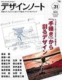 デザインノート no.31―デザインのメイキングマガジン トップアートディレクターが魅せる「手描き」から創るデザイン (SEIBUNDO Mook)