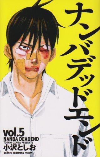 ナンバデッドエンド 5 (少年チャンピオン・コミックス)