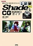 Shade 11 CGキャラクターガイド (I・O BOOKS)