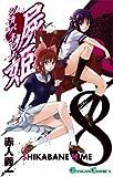 屍姫 8 (ガンガンコミックス)