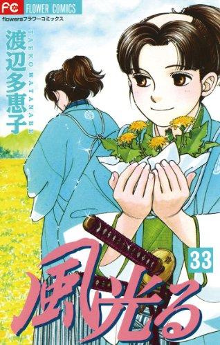 風光る(33) (フラワーコミックス)
