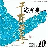千原英喜作品全集 第10巻