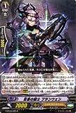 カードファイト!! ヴァンガードG 哀慕の騎士 ブランウェン(R) / 覇道竜星(G-BT03)シングルカード