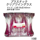 クリアワイングラス 150ml 10個