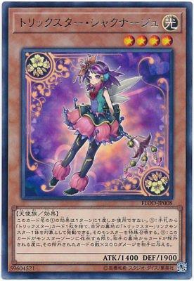 Amazon.com: Yu-Gi-Oh! Trickstar Shakunage FLOD-JP008 Rare ...
