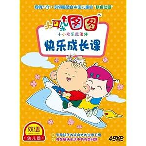 双语幼儿园系列:小小欢乐魔法师大耳朵图图快乐成长课