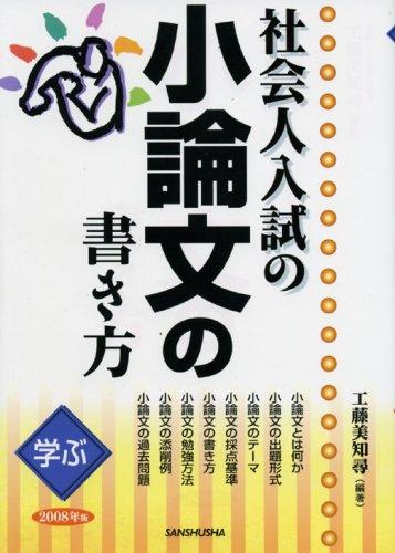 Download Shakaijin nyūshi no shōronbun no kakikata PDF