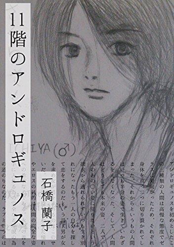 jyuuichikainoanndorogyunosu (Japanese Edition)