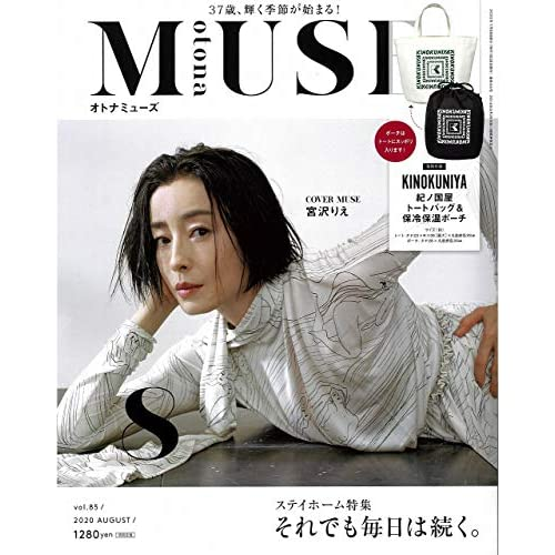 otona MUSE 2020年8月号 画像