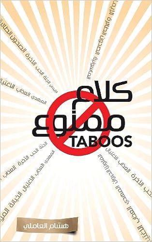 Taboos (Arabic Edition): Hisham El-Amili: 9781482893366 ...