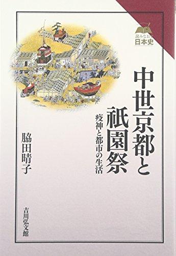 中世京都と祇園祭: 疫神と都市の生活 (読みなおす日本史)