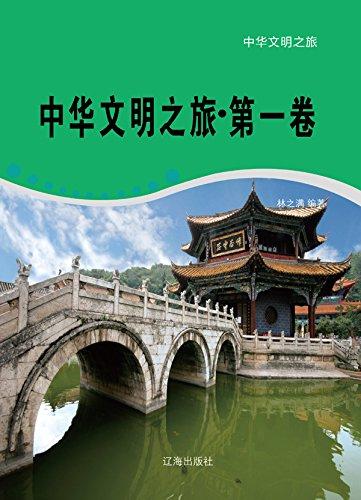 中华文明之旅·第一卷