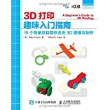 3D打印趣味入门指南:15个简单项目带你走近3D建模与制作