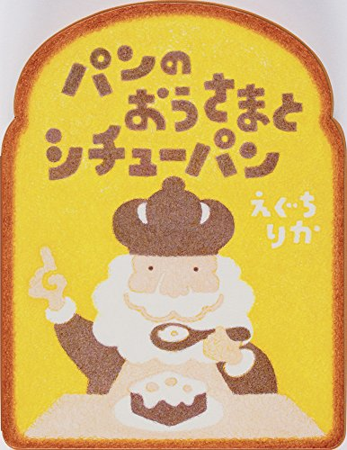 パンのおうさまとシチューパン