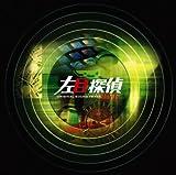 左目探偵EYE オリジナル・サウンドトラック CD