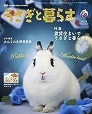 季刊 うさぎと暮らす NO68 (2018 Summer)