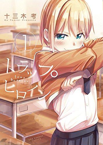 トラップヒロイン 1 (1) (裏少年サンデーコミックス)